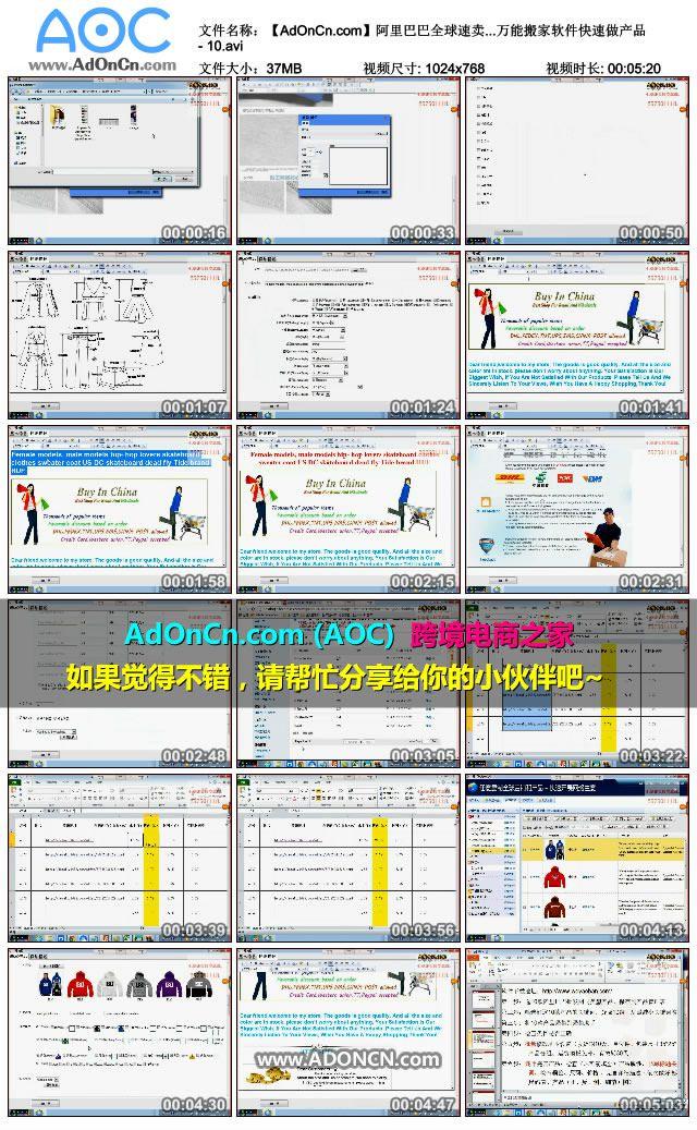 【AdOnCn.com】阿里巴巴全球速卖通培训教程 - 扩展视频 - 万能搬家软件快速做产品 - 10.avi_thumbs_2016.01.23.19_56_55