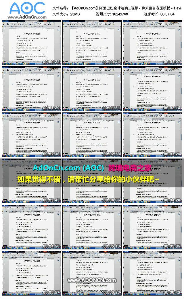 【AdOnCn.com】阿里巴巴全球速卖通培训教程 - 扩展视频 - 聊天留言客服模板 - 1.avi_thumbs_2016.01.23.19_54_39