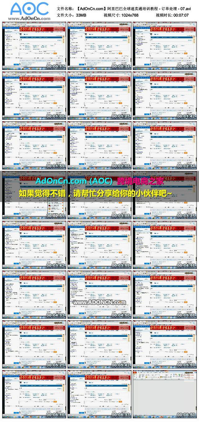 【AdOnCn.com】阿里巴巴全球速卖通培训教程 - 订单处理 - 07.avi_thumbs_2016.01.23.19_45_47