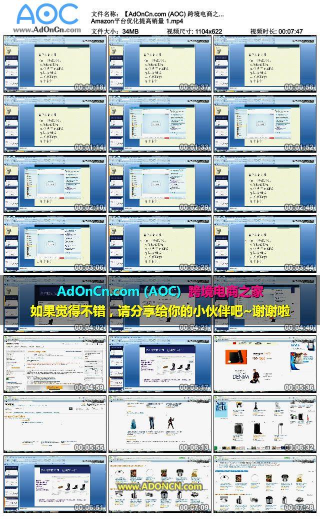 美国Amazon亚马逊新手开店视频教程 23-06节 Amazon平台优化提高销量