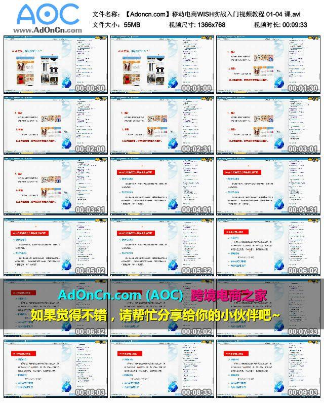 【Adoncn.com】移动电商WISH实战入门视频教程 01-04 课.avi_thumbs_2016.01.23.20_56_05