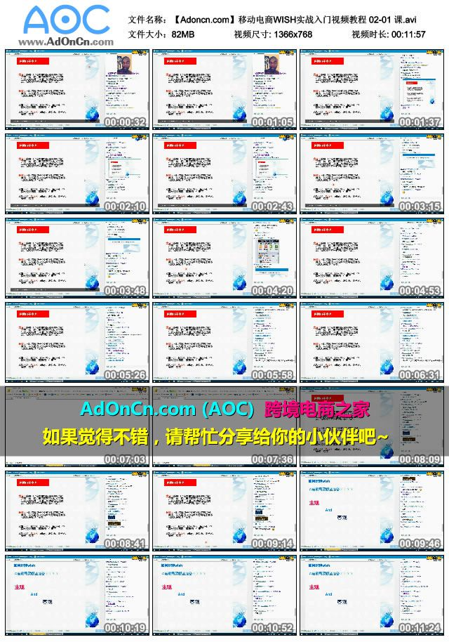 【Adoncn.com】移动电商WISH实战入门视频教程 02-01 课.avi_thumbs_2016.01.23.21_01_19