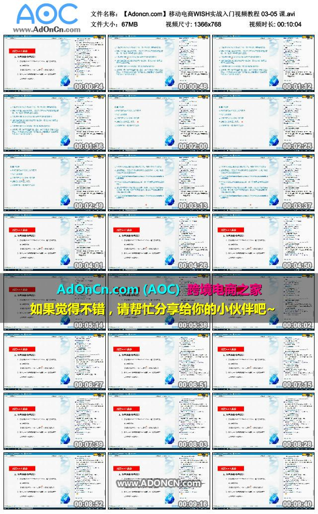 【Adoncn.com】移动电商WISH实战入门视频教程 03-05 课.avi_thumbs_2016.01.23.21_04_09