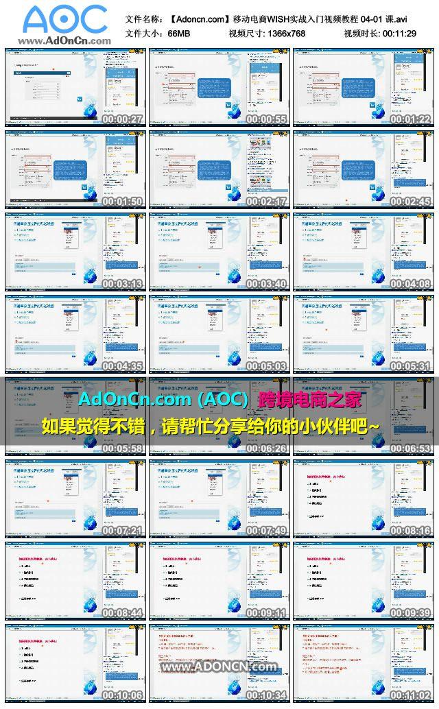 【Adoncn.com】移动电商WISH实战入门视频教程 04-01 课.avi_thumbs_2016.01.23.21_06_42