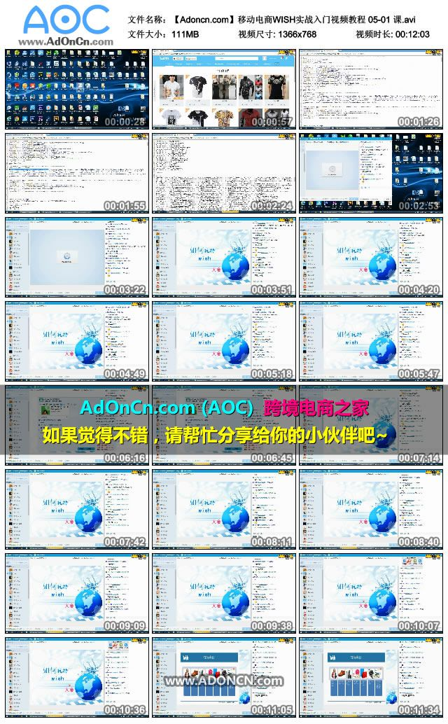 【Adoncn.com】移动电商WISH实战入门视频教程 05-01 课.avi_thumbs_2016.01.23.21_08_34