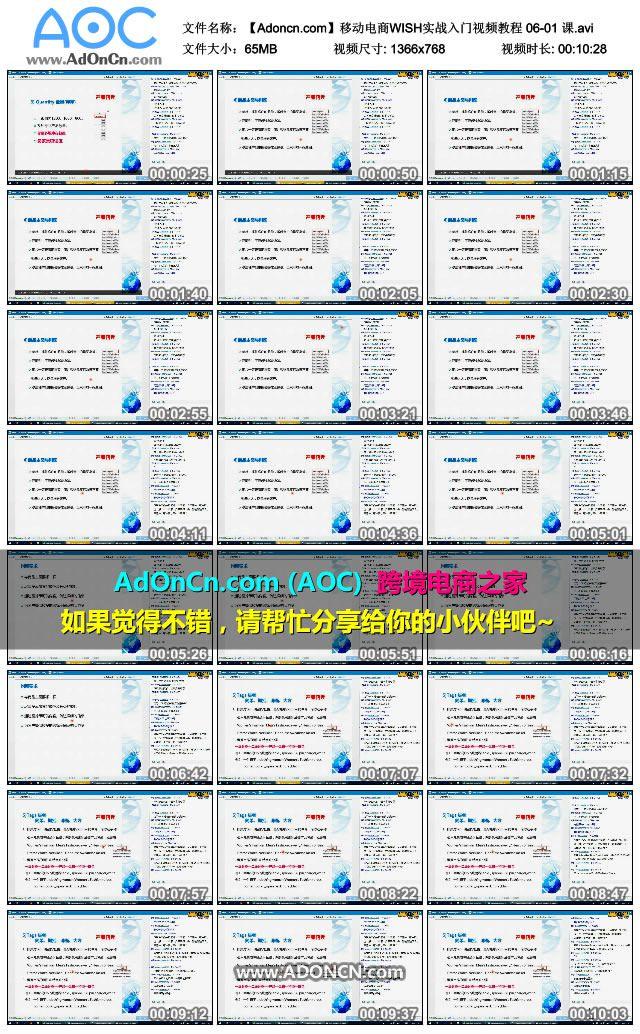【Adoncn.com】移动电商WISH实战入门视频教程 06-01 课.avi_thumbs_2016.01.23.21_10_57
