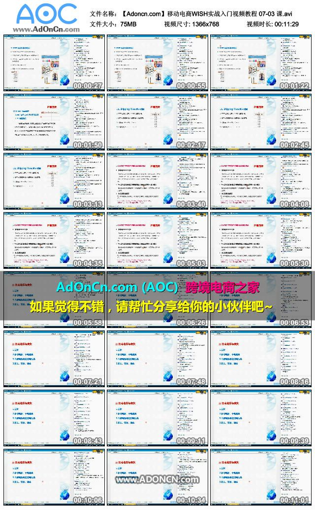 【Adoncn.com】移动电商WISH实战入门视频教程 07-03 课.avi_thumbs_2016.01.23.21_15_02