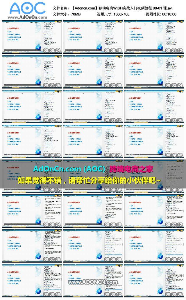 【Adoncn.com】移动电商WISH实战入门视频教程 08-01 课.avi_thumbs_2016.01.23.21_22_01