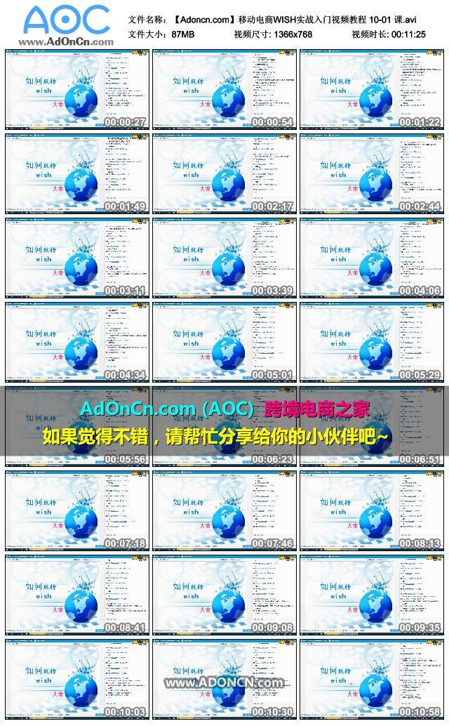 【Adoncn.com】移动电商WISH实战入门视频教程 10-01 课.avi_thumbs_2016.01.23.21_30_05