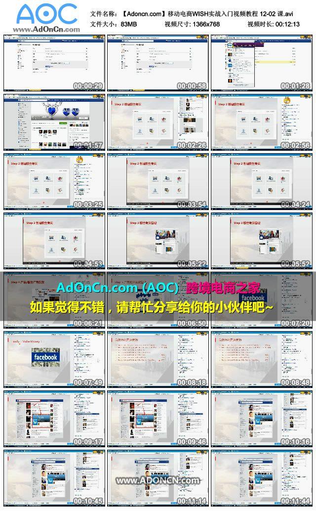 【Adoncn.com】移动电商WISH实战入门视频教程 12-02 课.avi_thumbs_2016.01.23.21_33_54