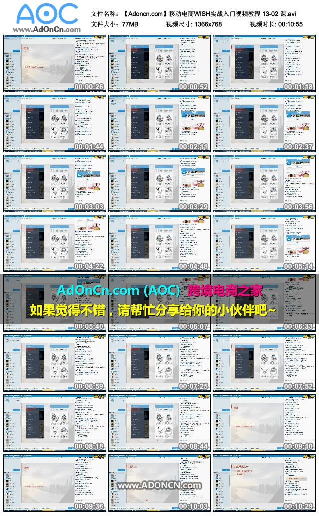 【Adoncn.com】移动电商WISH实战入门视频教程 13-02 课.avi_thumbs_2016.01.23.21_36_25