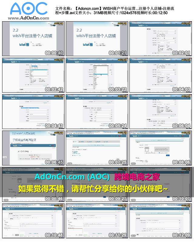 【Adoncn.com】WISH商户平台运营教程 04 - 如何在Wish商户平台快速注册个人店铺-注册流程+步骤.avi_thumbs_2016.01.31.15_16_22