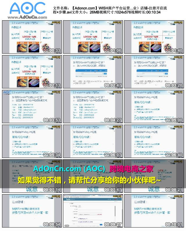【Adoncn.com】WISH商户平台运营教程 05 - 如何在Wish商户平台快速注册公司(企业)店铺-注册开店流程+步骤.avi_thumbs_2016.01.31.15_16_28