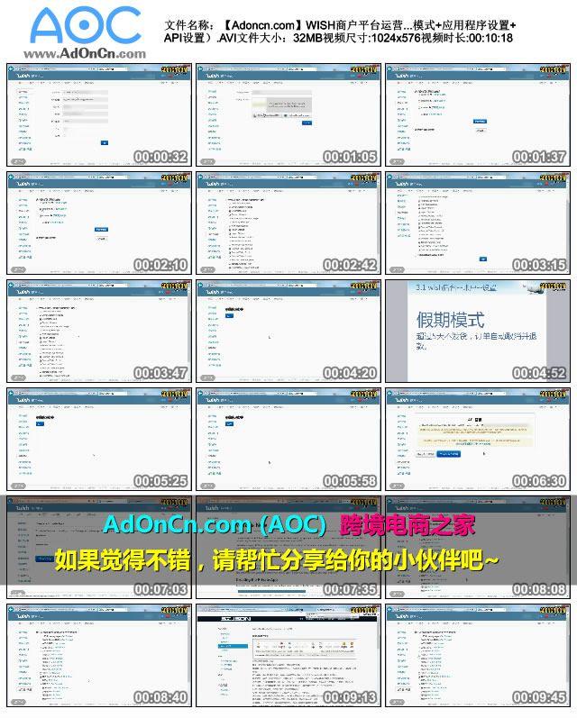 【Adoncn.com】WISH商户平台运营教程 06 - Wish商户后台 账户-设置 几个选项的作用讲解(速递选项+假期模式+应用程序设置+API设置).AVI_thumbs_2016.01.31.15_16_33
