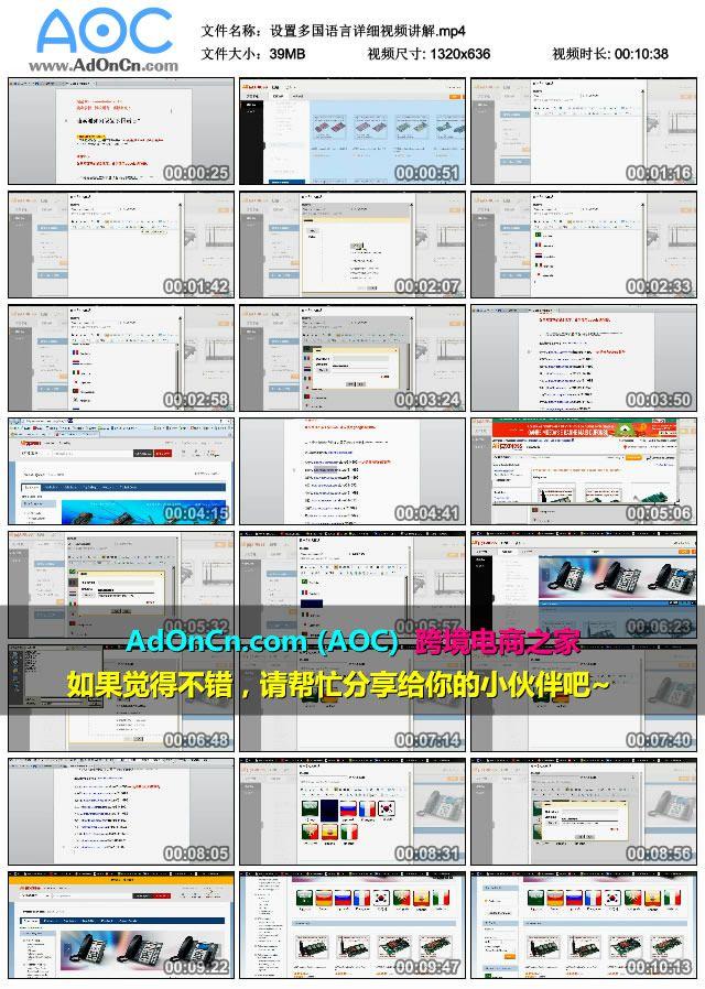 速卖通新手指导视频教程 - 速卖通店铺如何装修加多国语言