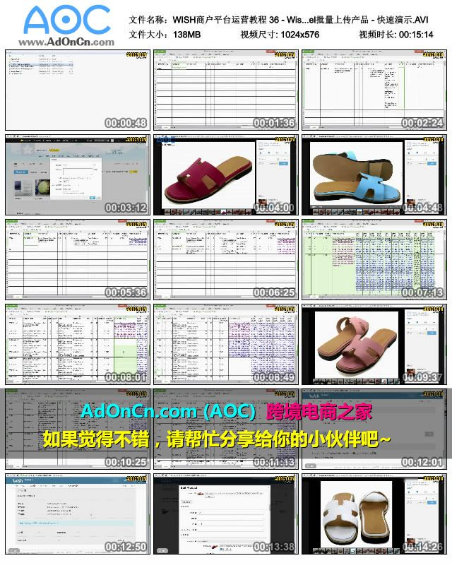 WISH商户平台运营教程 36 - Wish商户产品管理 使用Excel批量上传产品 - 快速演示