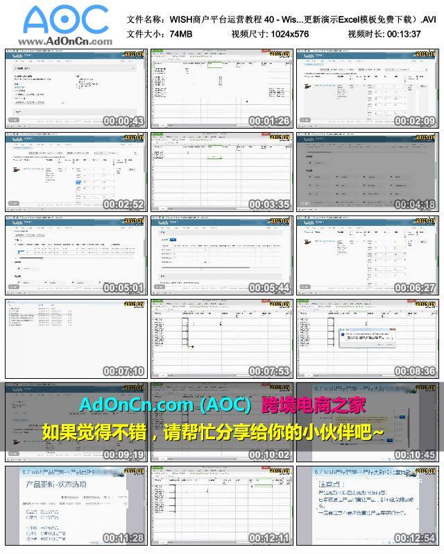 WISH商户平台运营教程 40 - Wish商户产品管理 利用Excel模板CSV文件批量更新产品(产品更新演示Excel模板免费下载)