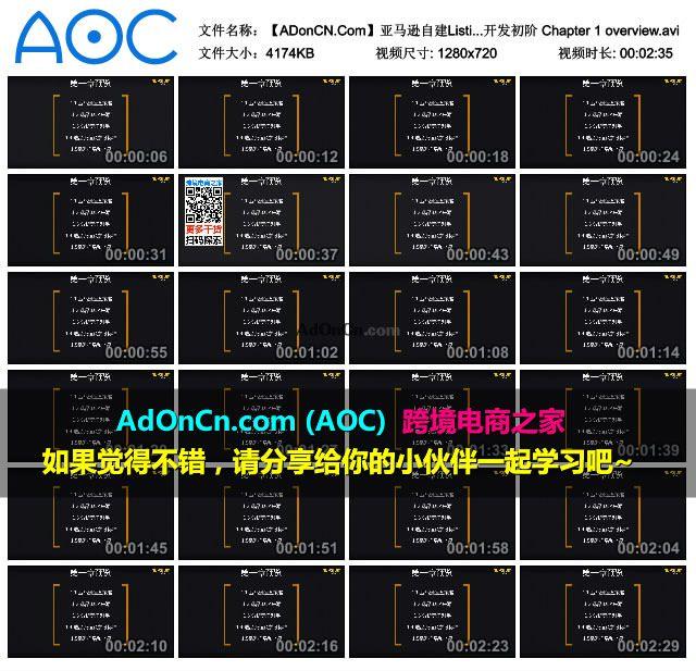 【ADonCN.Com】亚马逊自建Listing运营课程 02 产品开发初阶 Chapter 1 overview.avi_thumbs_2016.02.18.19_35_10
