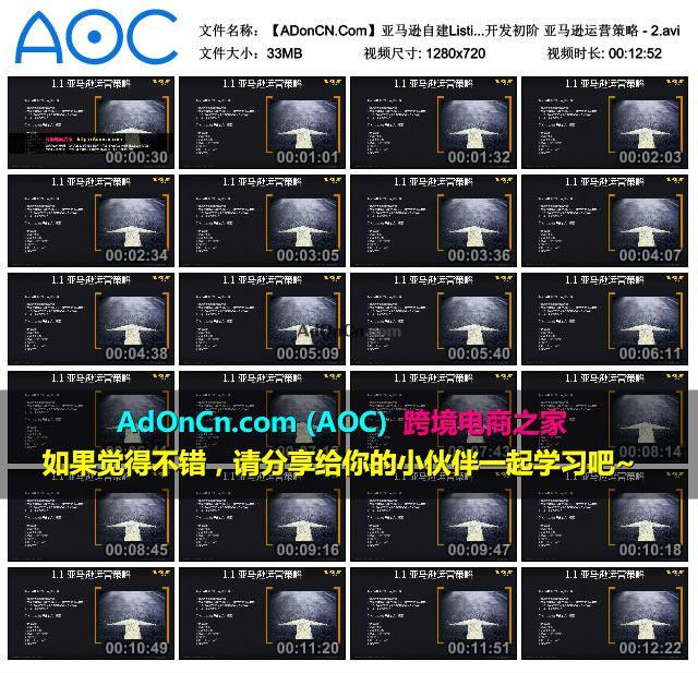 【ADonCN.Com】亚马逊自建Listing运营课程 04 产品开发初阶 亚马逊运营策略 - 2.avi_thumbs_2016.02.18.19_35_25
