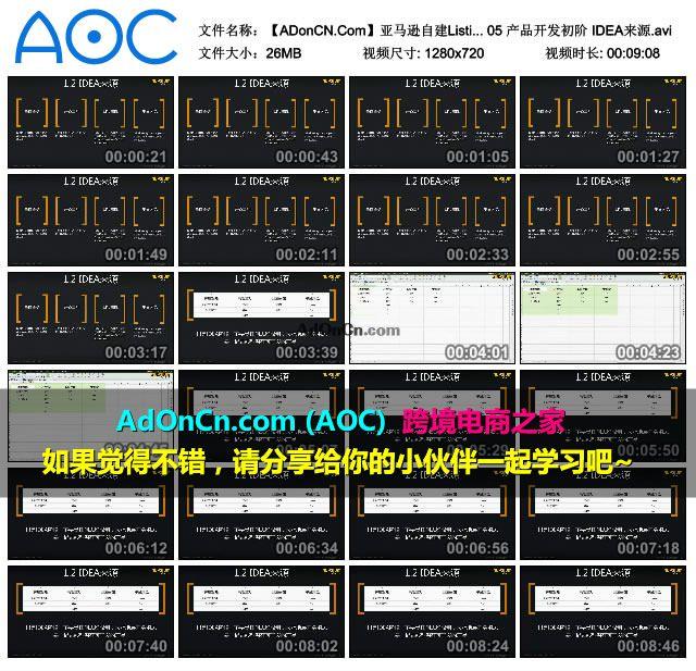 【ADonCN.Com】亚马逊自建Listing运营课程 05 产品开发初阶 IDEA来源.avi_thumbs_2016.02.18.19_35_31