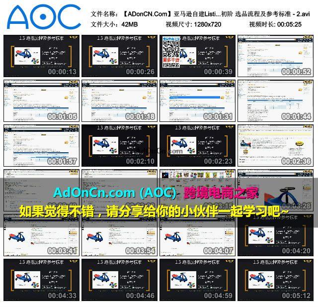 【ADonCN.Com】亚马逊自建Listing运营课程 07 产品开发初阶 选品流程及参考标准 2.avi thumbs 2016.02.18.19 35 45 - 亚马逊自建Listing运营课程 07 产品开发初阶 选品流程及参考标准 - 2