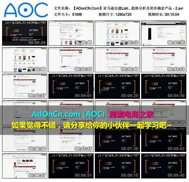 【ADonCN.Com】亚马逊自建Listing运营课程 11 产品开发初阶 产品的历史和趋势分析及初步确定产品 - 2.avi_thumbs_2016.02.18.19_36_12