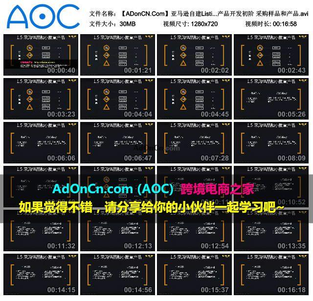 【ADonCN.Com】亚马逊自建Listing运营课程 12 产品开发初阶 采购样品和产品.avi thumbs 2016.02.18.19 36 19 - 亚马逊自建Listing运营课程 12 产品开发初阶 采购样品和产品