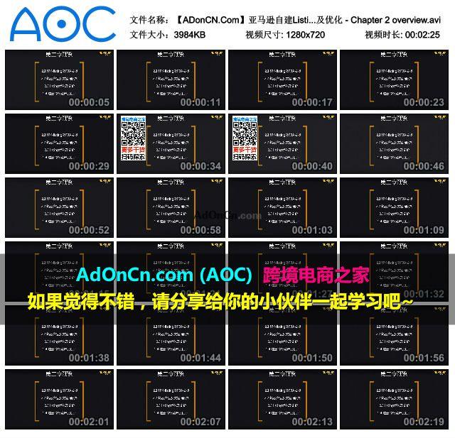 【ADonCN.Com】亚马逊自建Listing运营课程 13 产品上架及优化 - Chapter 2 overview.avi_thumbs_2016.02.18.19_36_25