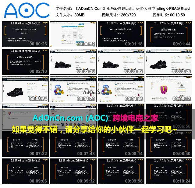 【ADonCN.Com】亚马逊自建Listing运营课程 14 产品上架及优化 建立listing及FBA发货.avi_thumbs_2016.02.18.19_41_35