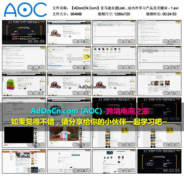 【ADonCN.Com】亚马逊自建Listing运营课程 15 产品上架及优化 站内外学习产品及关键词 - 1.avi_thumbs_2016.02.18.19_36_44