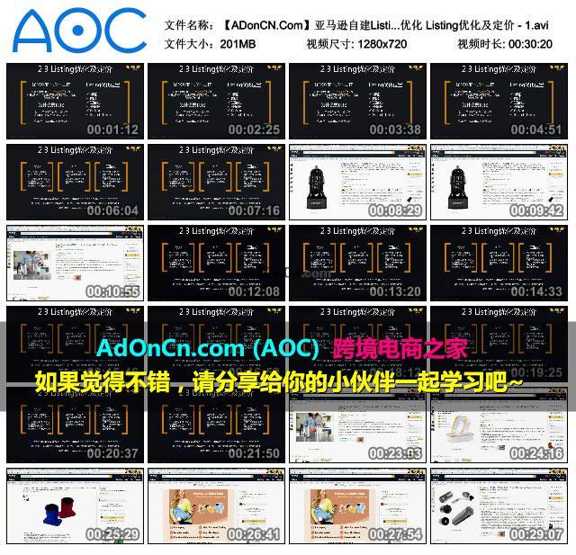 【ADonCN.Com】亚马逊自建Listing运营课程 17 产品上架及优化 Listing优化及定价 - 1.avi_thumbs_2016.02.18.19_37_01