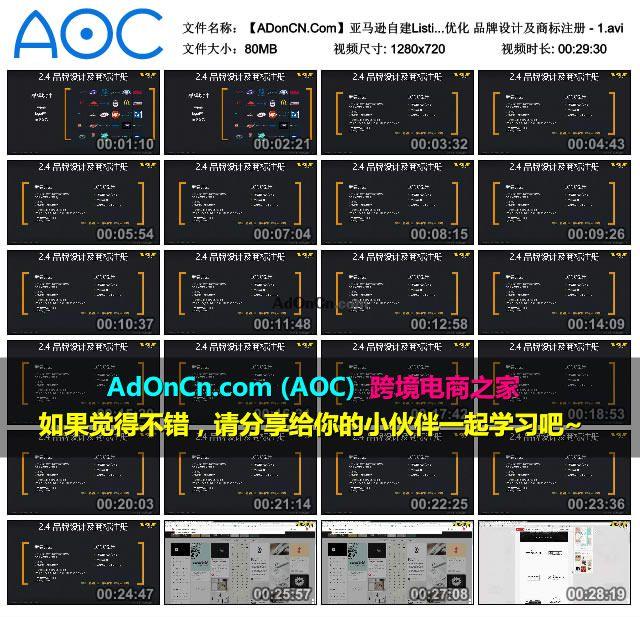 【ADonCN.Com】亚马逊自建Listing运营课程 20 产品上架及优化 品牌设计及商标注册 - 1.avi_thumbs_2016.02.18.19_37_22