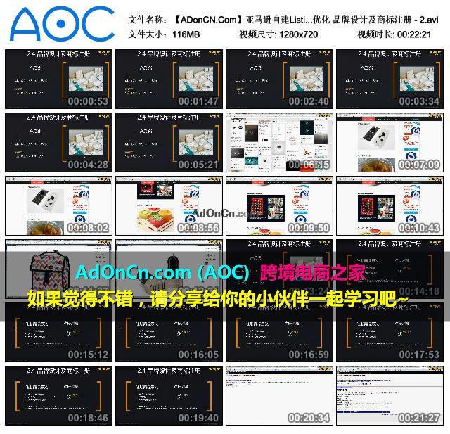 【ADonCN.Com】亚马逊自建Listing运营课程 21 产品上架及优化 品牌设计及商标注册 - 2.avi_thumbs_2016.02.18.19_37_28