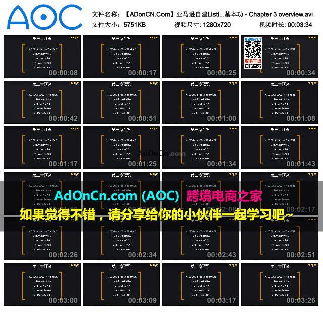 【ADonCN.Com】亚马逊自建Listing运营课程 22 站内基本功 - Chapter 3 overview.avi_thumbs_2016.02.18.19_37_34