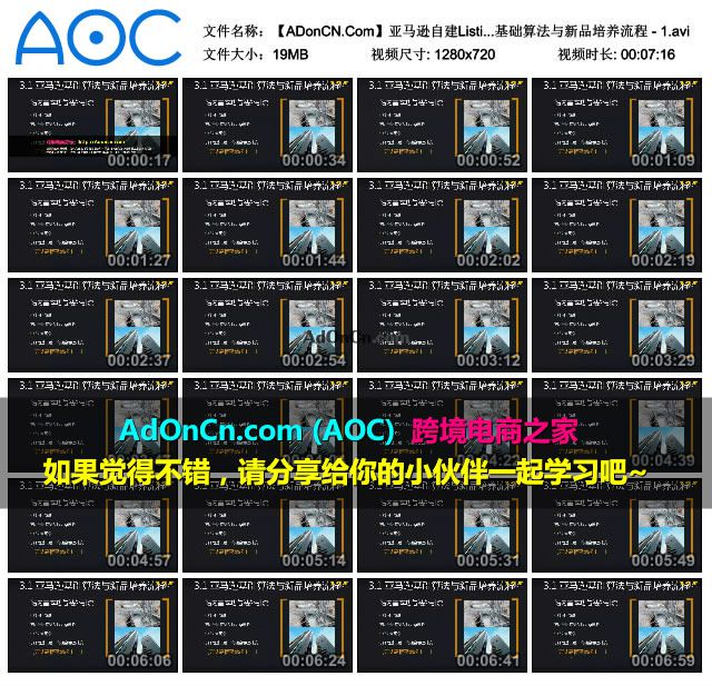 【ADonCN.Com】亚马逊自建Listing运营课程 23 站内基本功 亚马逊基础算法与新品培养流程 - 1.avi_thumbs_2016.02.18.19_37_40