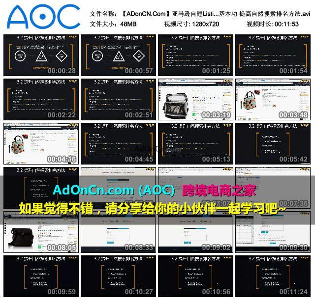 【ADonCN.Com】亚马逊自建Listing运营课程 25 站内基本功 提高自然搜索排名方法.avi_thumbs_2016.02.18.19_37_53