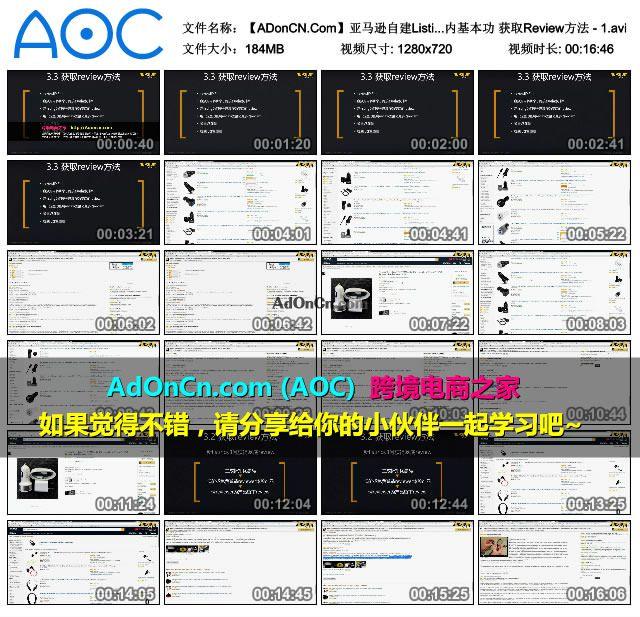 【ADonCN.Com】亚马逊自建Listing运营课程 26 站内基本功 获取Review方法 - 1.avi_thumbs_2016.02.18.19_38_00