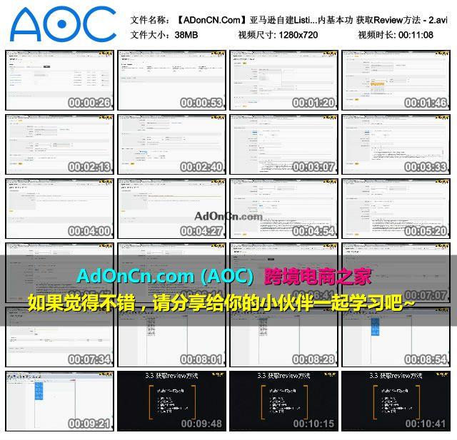 【ADonCN.Com】亚马逊自建Listing运营课程 27 站内基本功 获取Review方法 - 2.avi_thumbs_2016.02.18.19_38_08