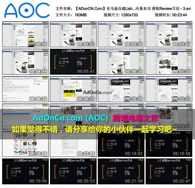 【ADonCN.Com】亚马逊自建Listing运营课程 28 站内基本功 获取Review方法 - 3.avi_thumbs_2016.02.18.19_41_28