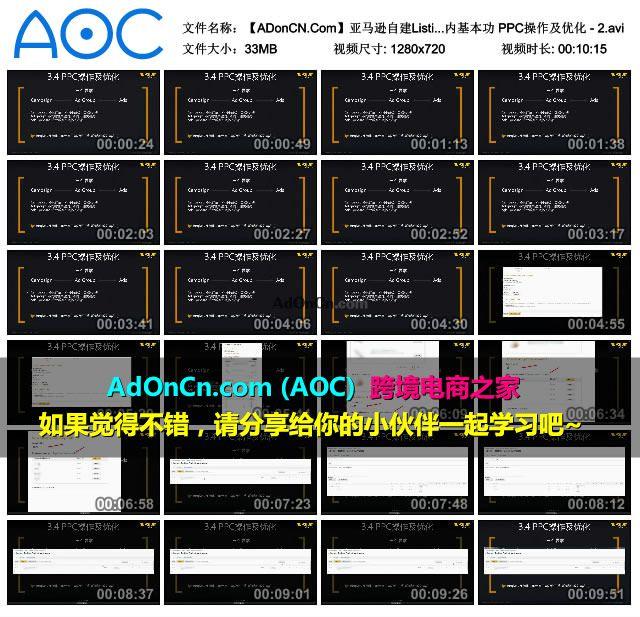 【ADonCN.Com】亚马逊自建Listing运营课程 30 站内基本功 PPC操作及优化 - 2.avi_thumbs_2016.02.18.19_38_41