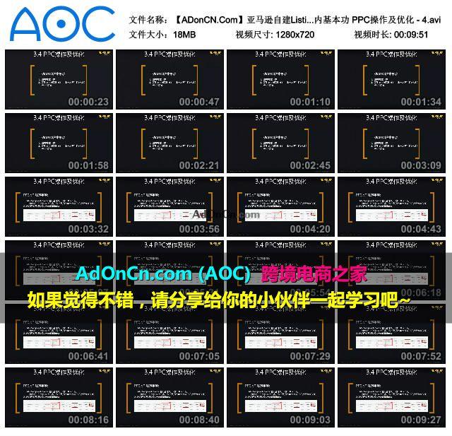 【ADonCN.Com】亚马逊自建Listing运营课程 32 站内基本功 PPC操作及优化 - 4.avi_thumbs_2016.02.18.19_38_55