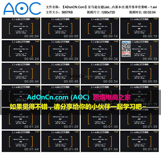 【ADonCN.Com】亚马逊自建Listing运营课程 33 站内基本功 提升客单价策略 - 1.avi_thumbs_2016.02.18.19_39_01