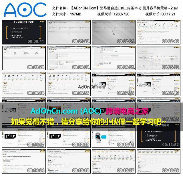【ADonCN.Com】亚马逊自建Listing运营课程 34 站内基本功 提升客单价策略 - 2.avi_thumbs_2016.02.18.19_39_07