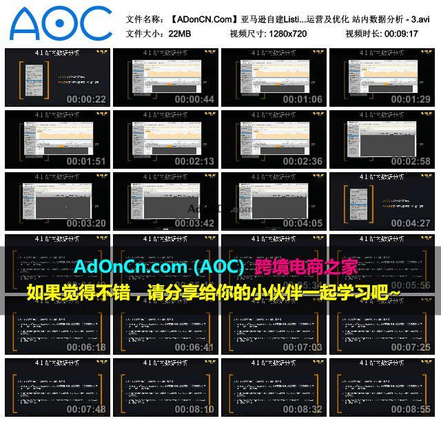 【ADonCN.Com】亚马逊自建Listing运营课程 37 账号运营及优化 站内数据分析 - 3.avi_thumbs_2016.02.18.19_39_28