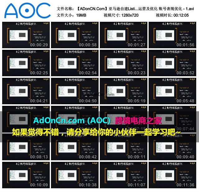 【ADonCN.Com】亚马逊自建Listing运营课程 38 账号运营及优化 账号表现优化 - 1.avi_thumbs_2016.02.18.19_39_35