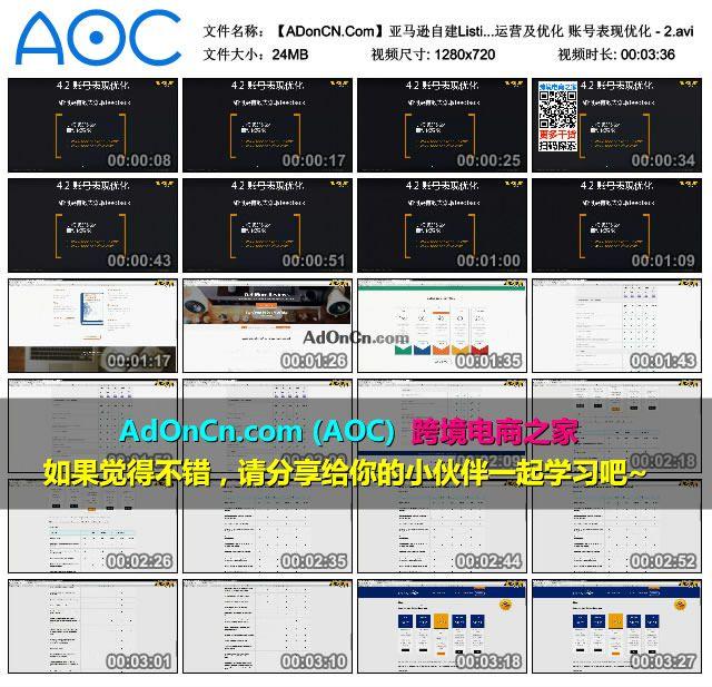 【ADonCN.Com】亚马逊自建Listing运营课程 39 账号运营及优化 账号表现优化 - 2.avi_thumbs_2016.02.18.19_39_41