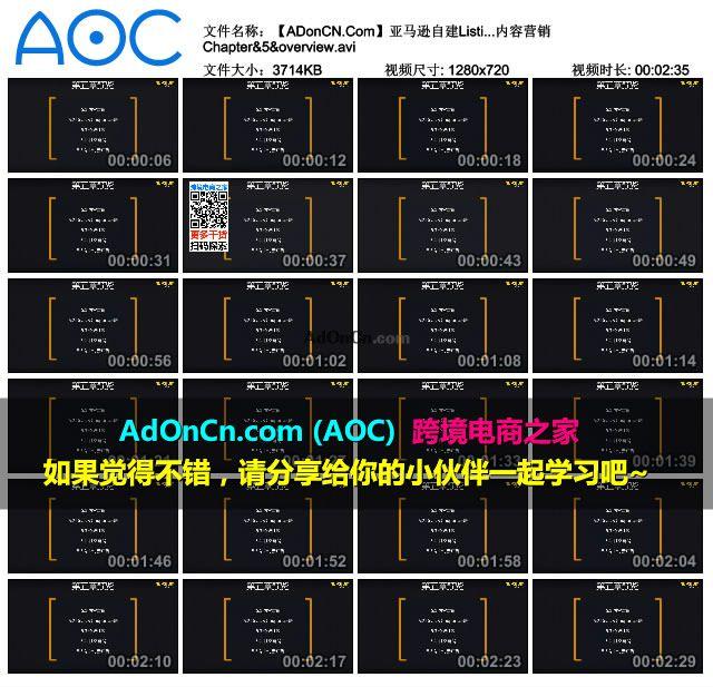 【ADonCN.Com】亚马逊自建Listing运营课程 45 站外流量探索 内容营销 Chapter&5&overview.avi_thumbs_2016.02.18.19_40_29