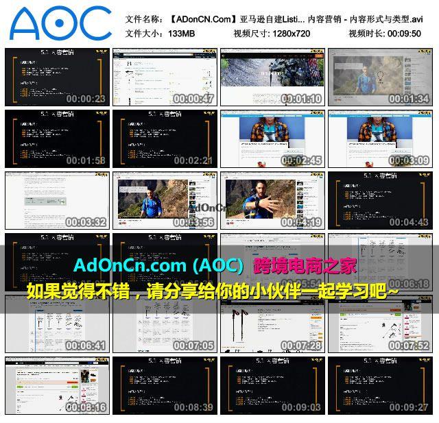 【ADonCN.Com】亚马逊自建Listing运营课程 47 站外流量探索 内容营销 - 内容形式与类型.avi_thumbs_2016.02.18.19_40_40