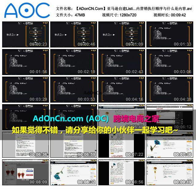 【ADonCN.Com】亚马逊自建Listing运营课程 49 站外流量探索 内容营销 - 内营销执行顺序与什么是内容.avi_thumbs_2016.02.18.19_40_50