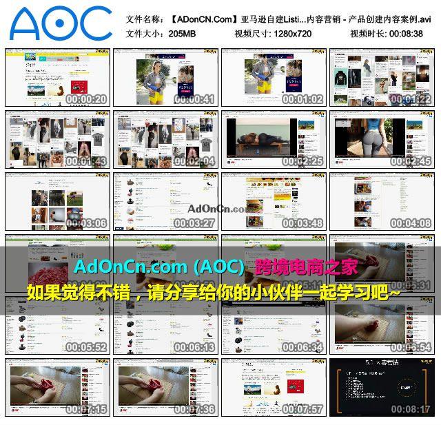 【ADonCN.Com】亚马逊自建Listing运营课程 50 站外流量探索 内容营销 - 产品创建内容案例.avi_thumbs_2016.02.18.19_41_51